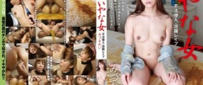 Rei Mizuna - Bitch Trespassing
